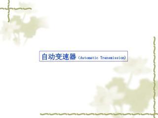 自动变速器 ( Automatic Transmission)