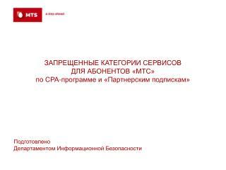 ЗАПРЕЩЕННЫЕ КАТЕГОРИИ СЕРВИСОВ ДЛЯ АБОНЕНТОВ «МТС» по СРА-программе и «Партнерским подпискам»