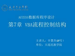 第 7 章  VBA 流程控制结构