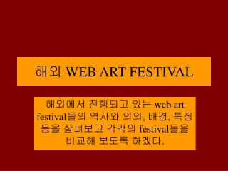해외  WEB ART FESTIVAL