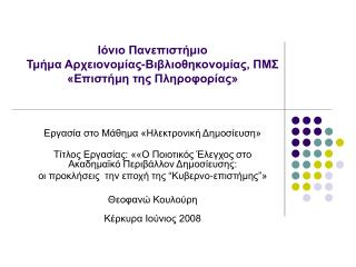 Ιόνιο Πανεπιστήμιο Τμήμα Αρχειονομίας-Βιβλιοθηκονομίας, ΠΜΣ «Επιστήμη της Πληροφορίας»
