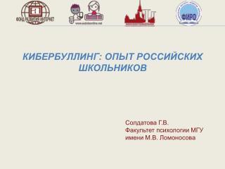Солдатова Г.В. Факультет психологии МГУ имени М.В. Ломоносова