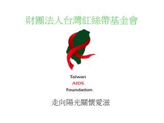 財團法人台灣紅絲帶基金會