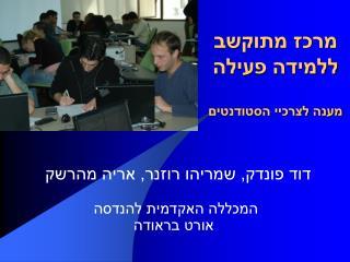 מרכז מתוקשב ללמידה פעילה מענה לצרכיי הסטודנטים