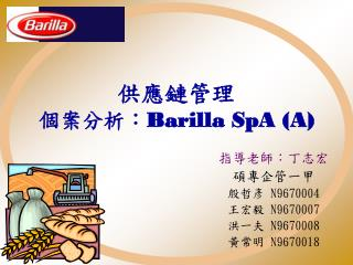 供應鏈管理 個案分析: Barilla SpA (A)
