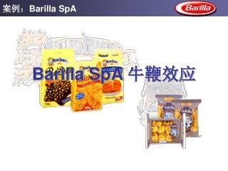 Barilla SpA  牛鞭效应