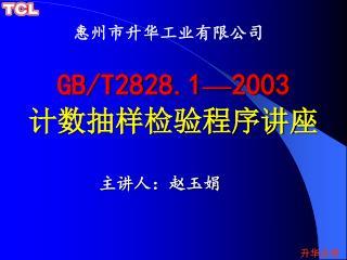 GB/T2828.1 — 2003 计数抽样检验程序讲座
