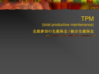 TPM  (total productive maintenance) 全員参加の生産保全 /  総合生産保全
