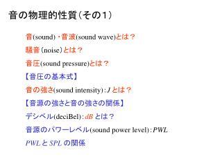 音の物理的性質(その1)