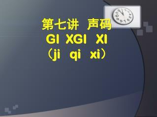 第七讲  声码 GI  XGI   XI ( ji   qi   xi )