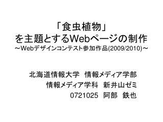 「食虫植物」 を主題とする Web ページの制作 ~ Web デザインコンテスト参加作品 (2009/2010) ~