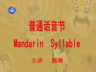 普通话音节 Mandarin  Syllable