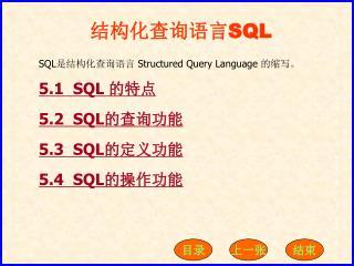 ??????? SQL