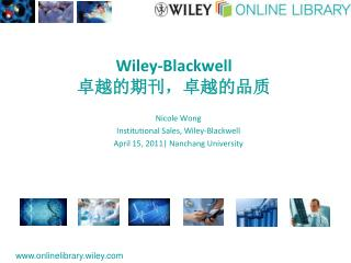 Wiley-Blackwell 卓越的期刊,卓越的品质