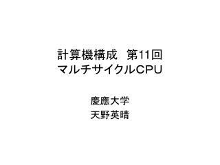 計算機構成 第 11 回 マルチサイクルCPU