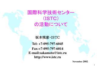 国際科学技術センター (ISTC) の活動について