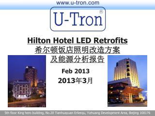 Hilton Hotel LED Retrofits 希尔顿饭店照明改造方案 及能源分析报告