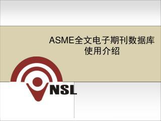 ASME 全文电子期刊数据库 使用介绍