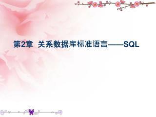 第 2 章  关系数据库标准语言 ——SQL