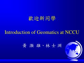 歡迎新同學 Introduction of Geomatics at NCCU