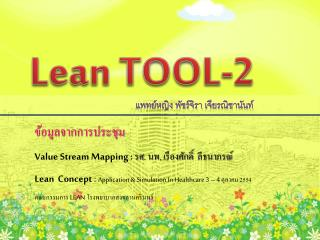 ??????????????????  Value Stream Mapping :  ??. ??. ???????????   ??? ?? ????