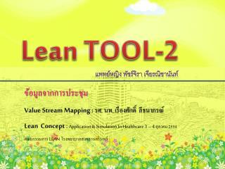 ข้อมูลจากการประชุม  Value Stream Mapping :  รศ. นพ. เรืองศักดิ์   ลีธ นา ภรณ์