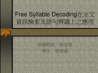 Free Syllable Decoding 在全文資訊檢索及語句辨識上之應用