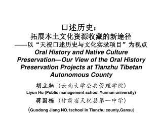 胡立耘 ( 云南大学公共管理学院 )   Liyun Hu (Public management school Yunnan university) 蒋国栋  ( 甘肃省天祝县第一中学 )