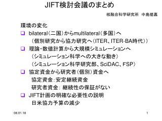 JIFT 検討会議のまとめ