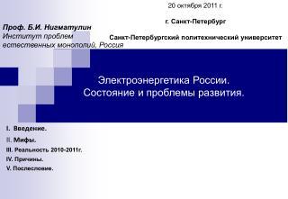 Проф. Б.И. Нигматулин Институт проблем  естественных монополий, Россия