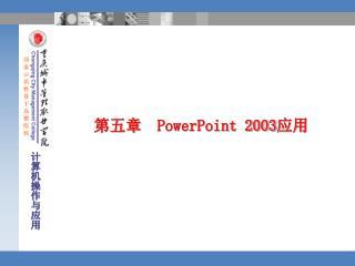 第五章   PowerPoint 2003 应用