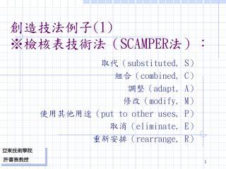 1 SCAMPER: