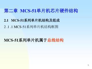 第二章   MCS-51 单片机芯片硬件结构