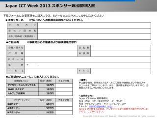 Japan ICT Week 2013  スポンサー兼出展申込書