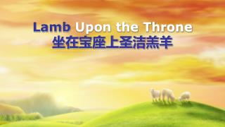 Lamb  Upon the Throne ?????????