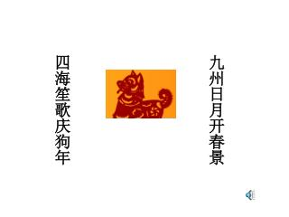 九州日月开春景 四海笙歌庆狗年