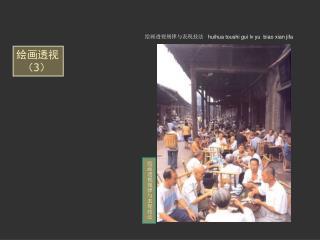 绘画透视规律与表现技法    huihua toushi gui lv yu  biao xian jifa