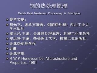 钢的热处理原理 Metals Heat Treatment Processing & Principles