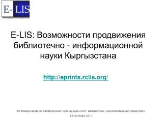 E-LIS:  В озможности продвижения библиотечно - информационной науки Кыргызстана