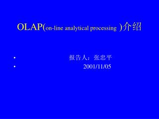 OLAP( on-line analytical processing  ) 介绍
