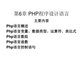 第 6 章  PHP 程序设计语言