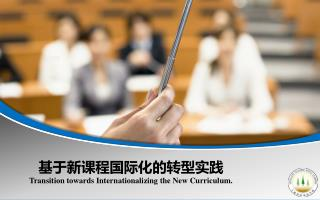 ????????????? Transition towards Internationalizing  the New Curriculum.