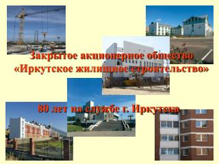 Закрытое акционерное общество «Иркутское жилищное строительство»