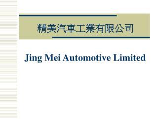 Jing Mei Automotive Limited