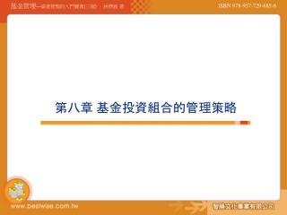 第八章 基金投資組合的管理策略
