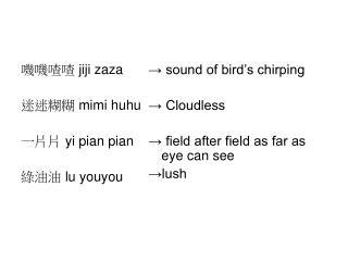 嘰嘰喳喳  jiji zaza 迷迷糊糊  mimi huhu 一片片  yi pian pian  綠油油  lu youyou