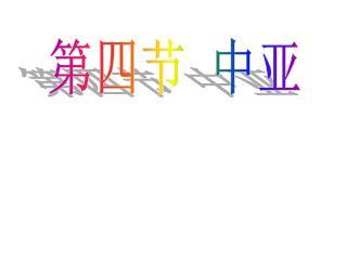 第四节 中亚
