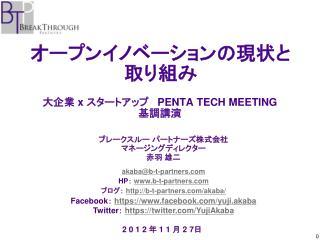大企業  x  スタートアップ    PENTA TECH MEETING 基調講演