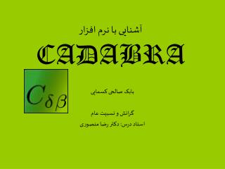 آشنایی با نرم افزار  CADABRA