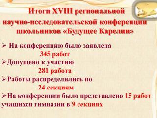 На конференцию было заявлена  3 45  работ Допущено к участию  2 81  работа